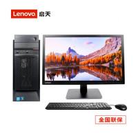 联想  启天M2300-N000 分体式台式机 19.5英寸显示器  J3060/4G/500G/集成显卡/DVD/WIN10