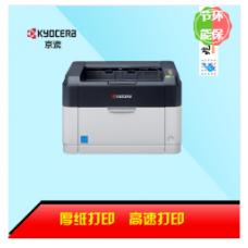 京瓷/Kyocera P1025 激光打印机 黑白激光打印机