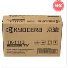 京瓷TK-1113 粉盒 京瓷FS-1040/1020/1120MFP/1520H打印一体机墨粉盒