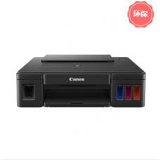 佳能(Canon)G1810 彩色喷墨打印机(连供加墨式/高容量)