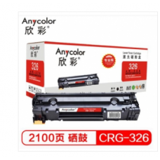 欣彩 AR-326硒鼓(专业版)