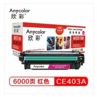 欣彩 AR-M551M/CE403A硒鼓(专业版)
