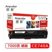 欣彩 AR-5225K /CE740A 硒鼓(专业版)
