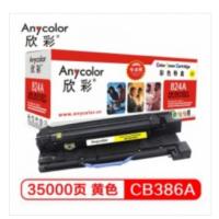 欣彩(Anycolor)CB386A硒鼓(专业版)AR-6015DY 824A黄色 成像鼓 感光鼓适用惠普CP6015X CM6030 CM6040