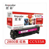 欣彩 AR-2025M/CC533A 硒鼓专业版