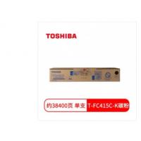 东芝(TOSHIBA)T-FC415C-K原装黑色碳粉墨粉盒 硒鼓(适用2010AC/2510AC/2515AC )高容