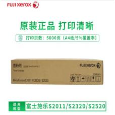 富士施乐/Fuji Xerox墨粉/碳粉/(适用s2011/s2011nda/2320/2520/机型)黑色 CT202385