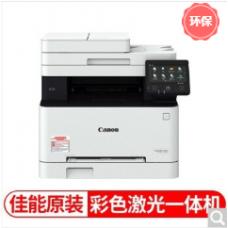 佳能(Canon) iC MF643Cdw 多功能一体机