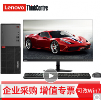 ThinkCentre M710t-N000 I5-65004G50D(D)台式电脑