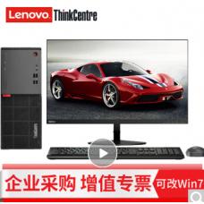 ThinkCentre  E75-10QE0008CD台式电脑 i3-7100 4G 500G集显 19.5英寸显示器