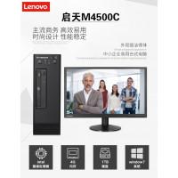 联想 启天M4500-B502(C) G4400 4G1T(W7B)台式电脑+19.5寸显示器