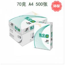 全通 A4 复印纸70克500张 8包/箱 绿色包装